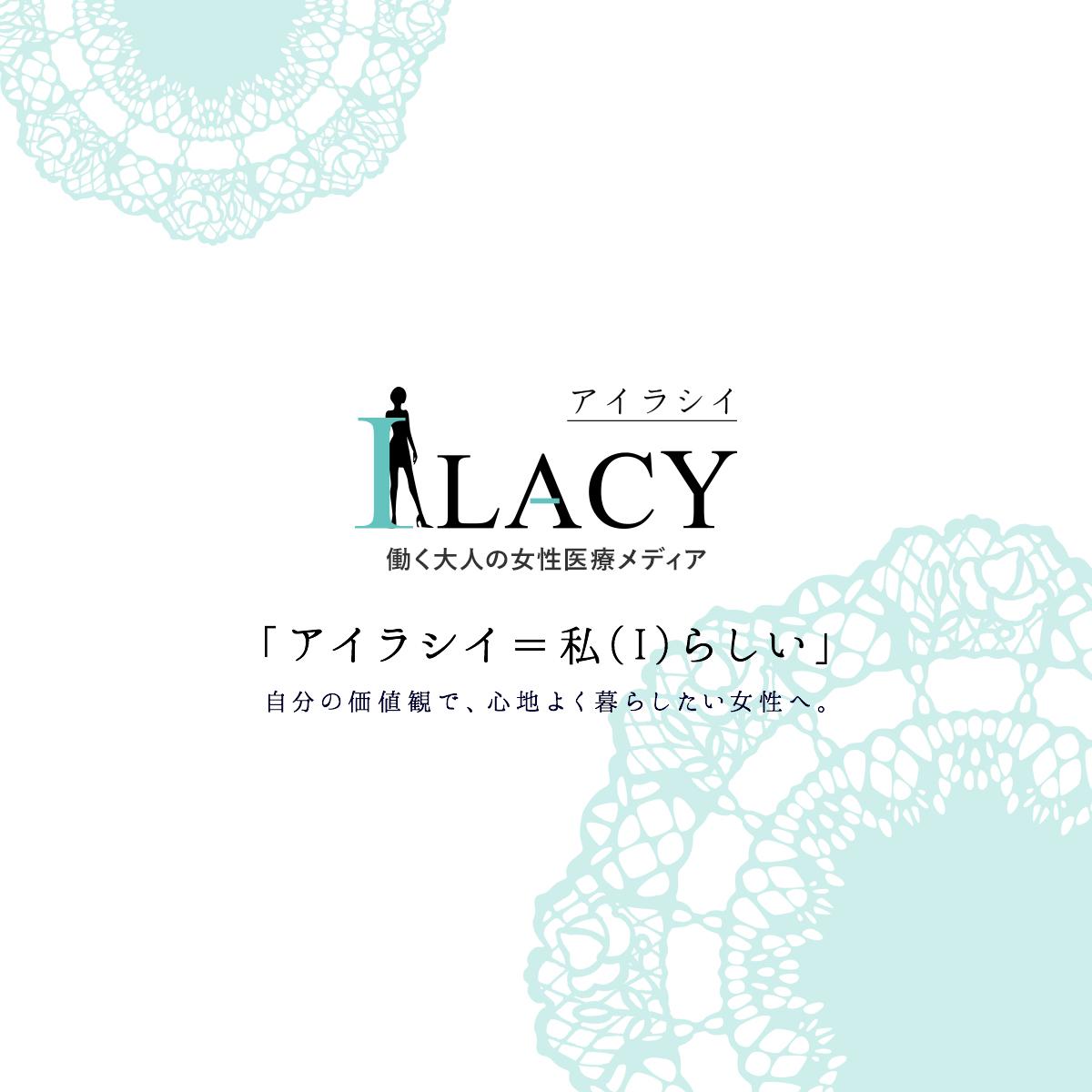 ILACY (アイラシイ) 働く女性の医療メディア - アドバンスト・メディカル・ケア