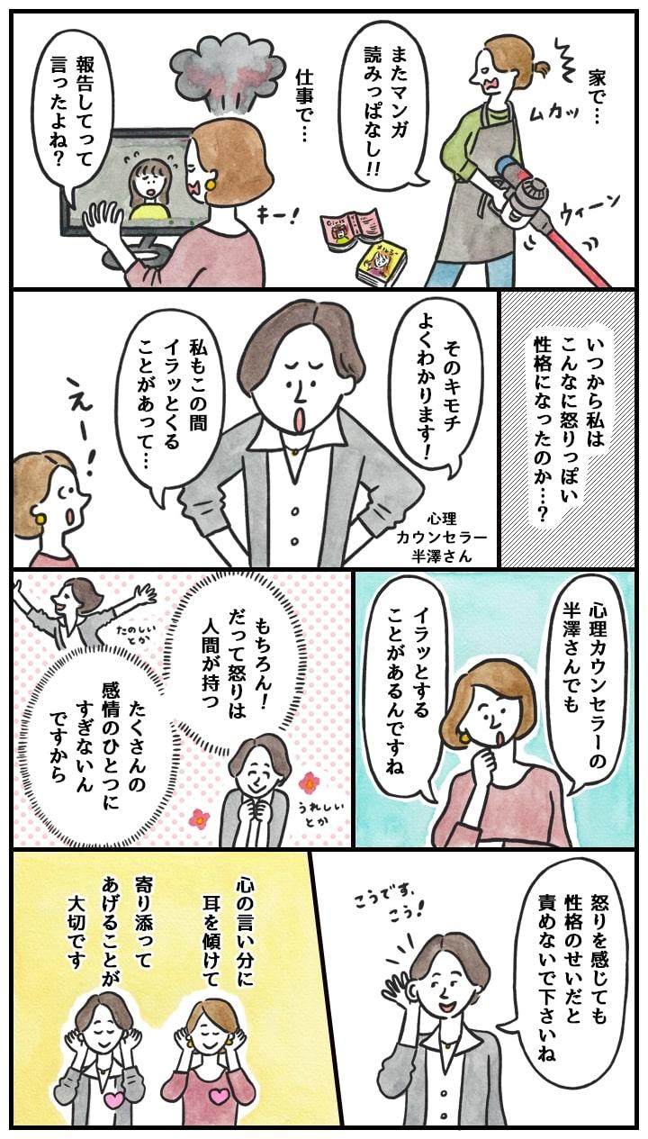 0302_comic3-min.jpg
