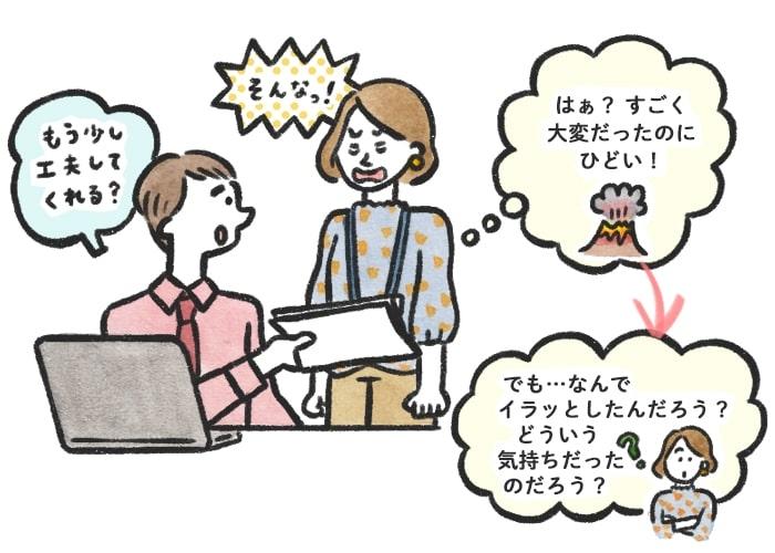 0302_illust1-min.jpg