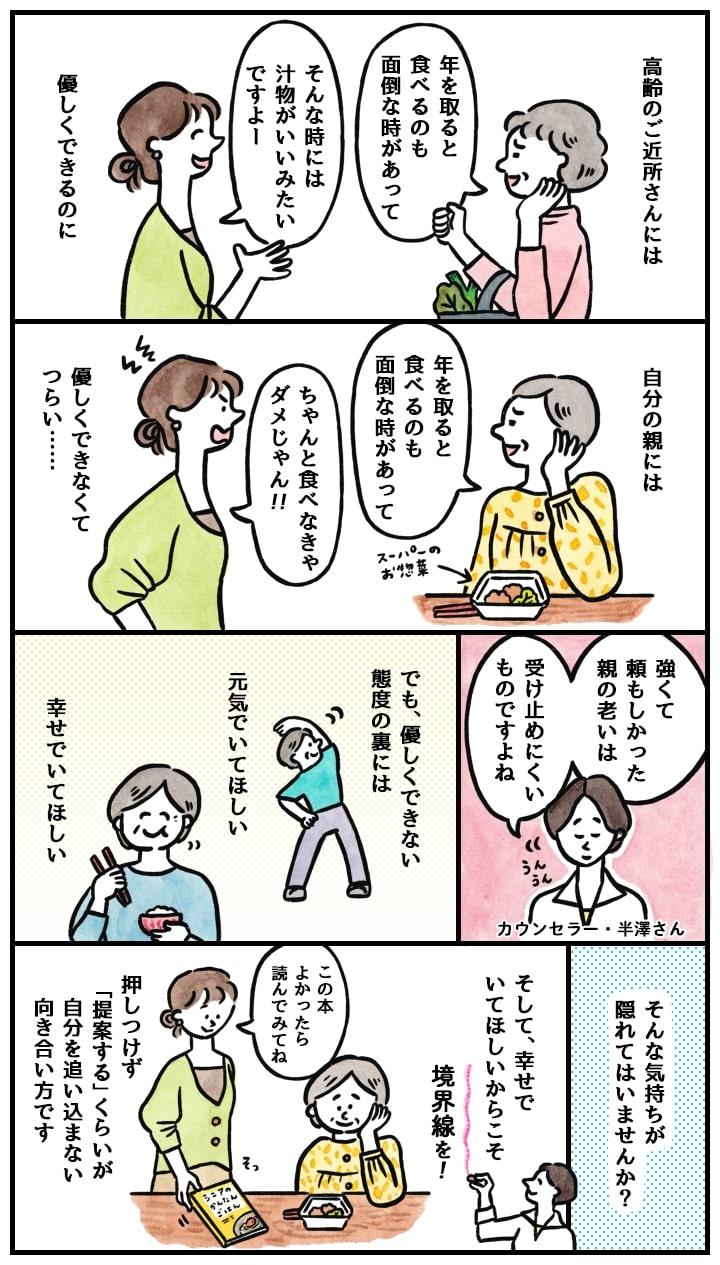 0421_comic-min.jpg