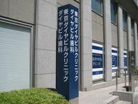 東京ダイヤビルクリニック 001 200free.jpg