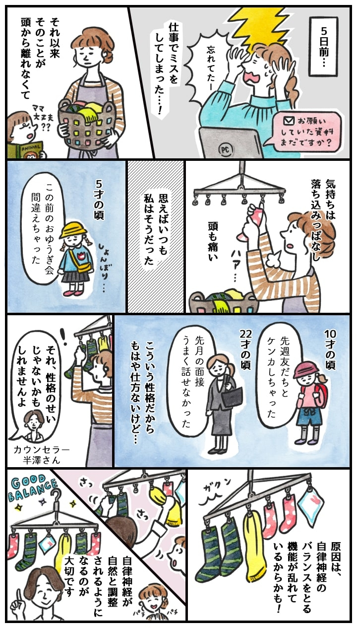 ILACY_comic2-min.jpg